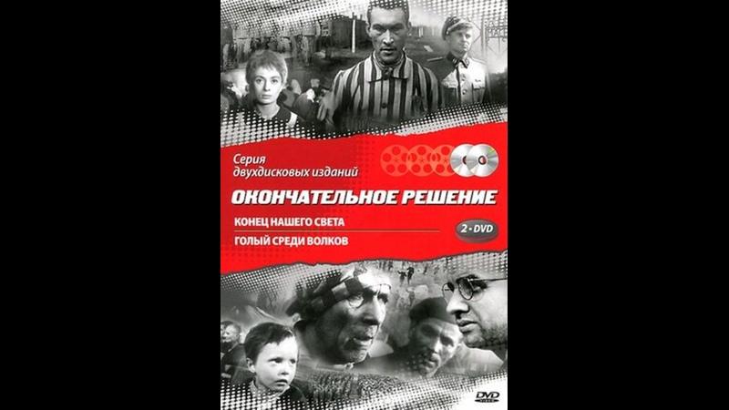 Конец нашего света Художественный фильм Польша