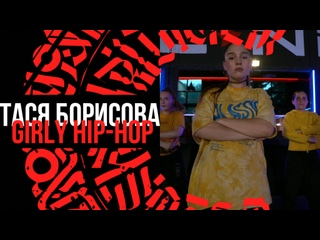 ТАСЯ БОРИСОВА // Girly Hip–Hop
