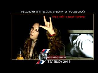 телешоу ЖЕЛЕЗНЫЙ МАРШ 2013
