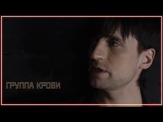 Дмитрий Колдун - Группа Крови (Цой Cover) I клип #vqMusic