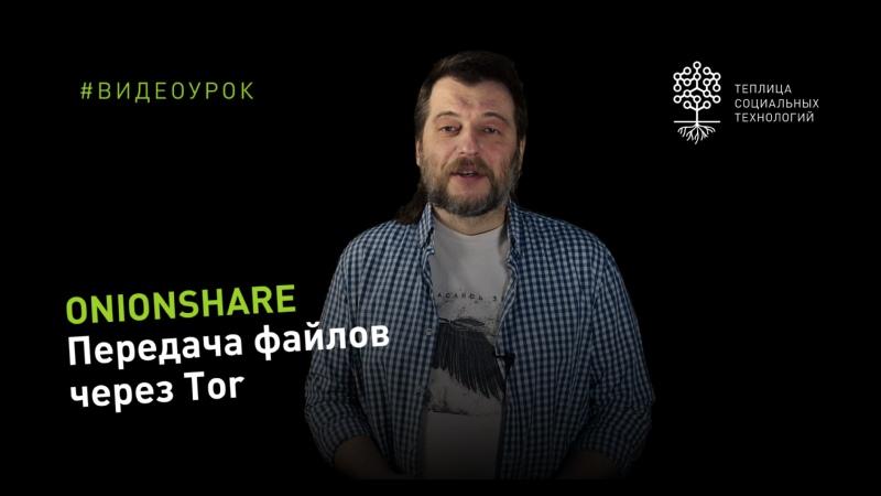 OnionShare 2 3 безопасная передача файлов в сети с использованием технологии Tor
