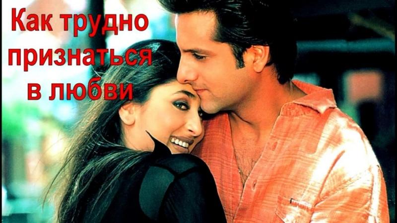 Как трудно признаться в любви Индийский фильм 2003 год В ролях Фардин Кхан Карина Капур Амриш Пури Амитабх Баччан и др