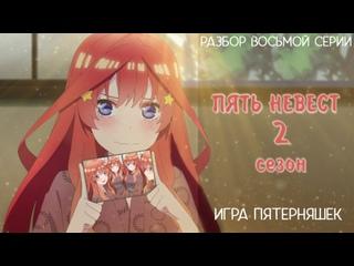 """Обзор """"5 невест"""" 2 сезон. (Разбор 8) (без размытия и целый) (go toubun no hanayome ∬)"""
