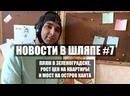 Новости в шляпе 7 пляж в Зеленоградске, рост цен на квартиры и мост на остров Канта