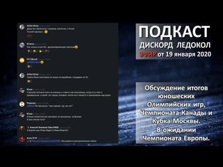 Обсуждение итогов юношеских Олимпийских игр, Чемпионата Канады и Кубка Москвы. В_HD