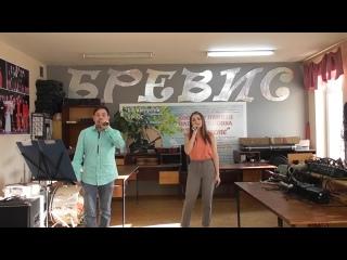 "Алёна Наумова, Игорь Архипов ""Бревис"" - Мой рок-н-ролл (cover Би-2)"
