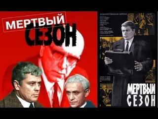 МЕРТВЫЙ СЕЗОН.1968.