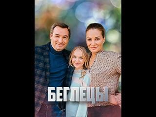 Бeглeцы _ 2 серия из 4  (2020 )