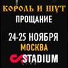 24-25.11 - КОРОЛЬ И ШУТ @ Москва, Stadium Live
