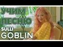 Учим песню Sulli - Goblin Кириллизация