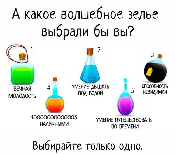 Какой бутылек выберешь ты? Бутылек №1 Если