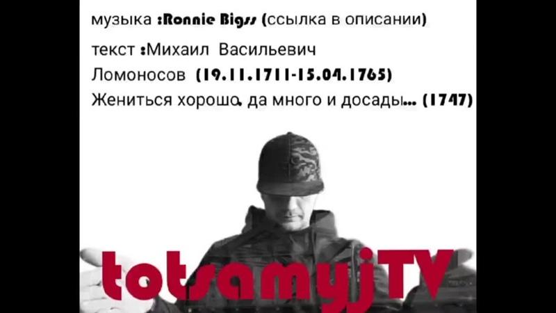 Ломоносов М В Жениться хорошо да много и досады mp4