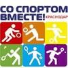 """Инициативная группа """"Краснодар- ЛГБТ-спорт"""""""