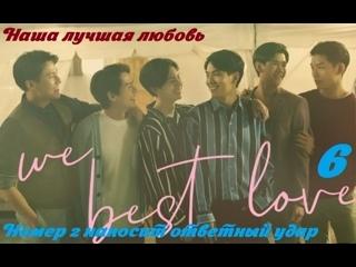 Наша лучшая любовь: Номер 2 наносит ответный удар 06/06 (озвучка Puski production)
