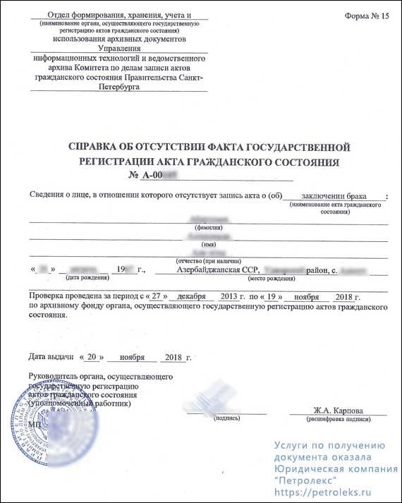 Справка о семейном положении иностранных граждан в СПб