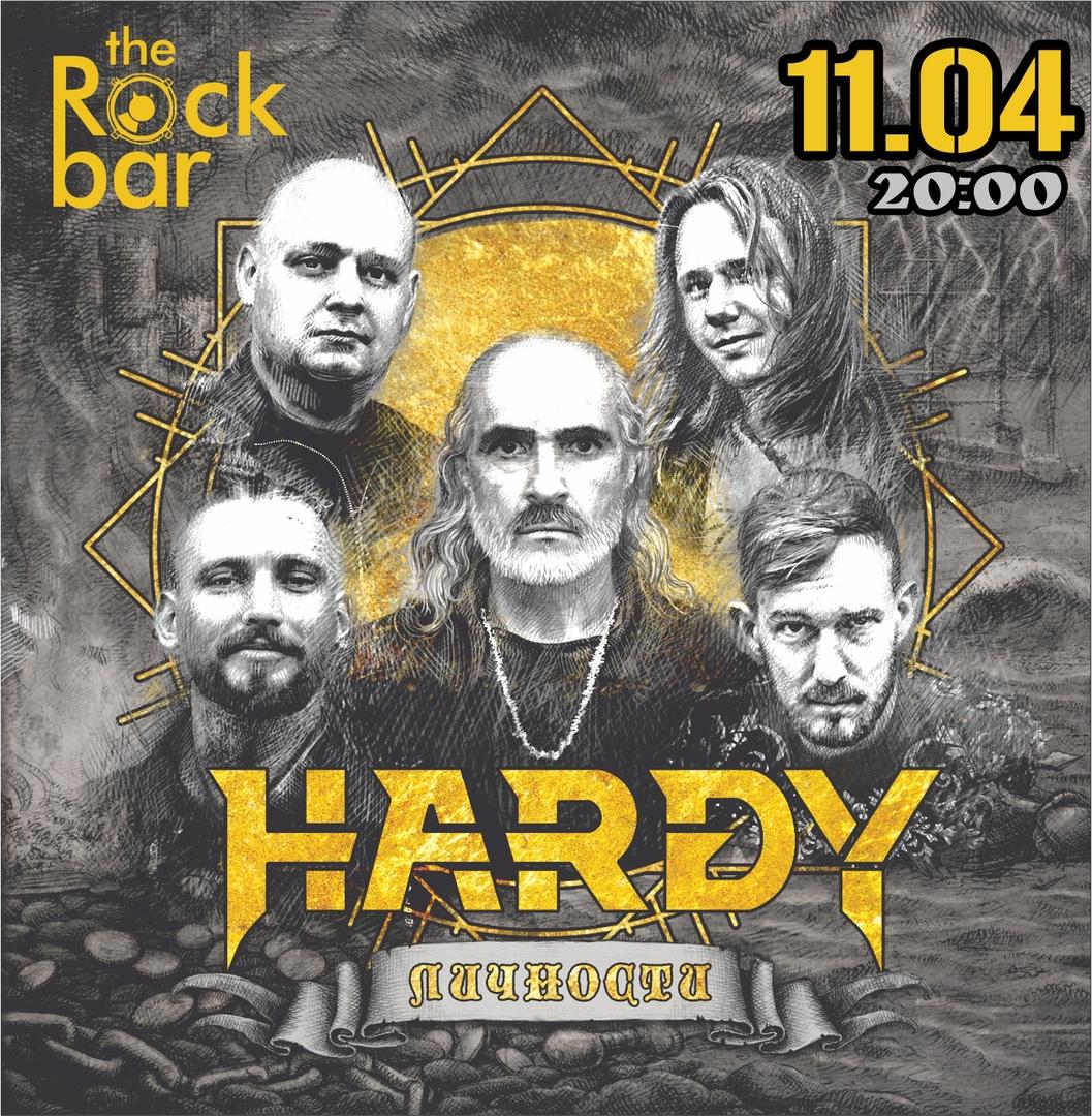 Афиша Краснодар 11 апр - HARDY в Краснодаре TheRockBar