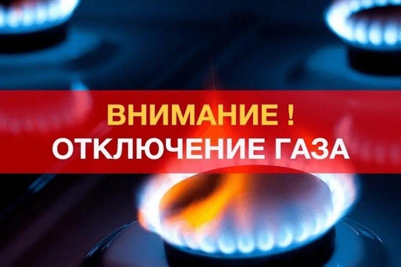 В связи с ремонтными работами на газопроводе 22 сентября с 9.00 до 17.00 часов...