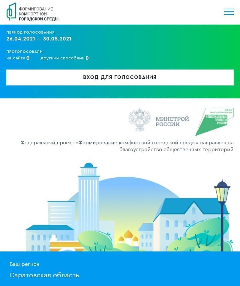 В понедельник, 26 апреля, в Саратовской области стартует голосование за объекты благоустройства