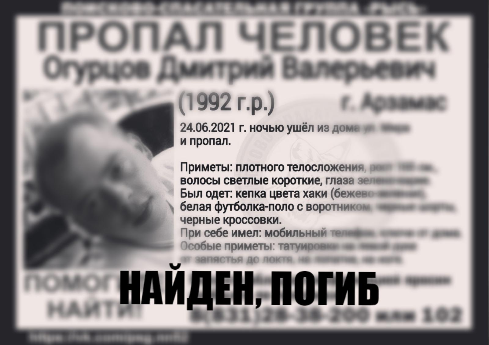 Огурцов Дмитрий Валерьевич, 1992 г.р., г. Арзамас