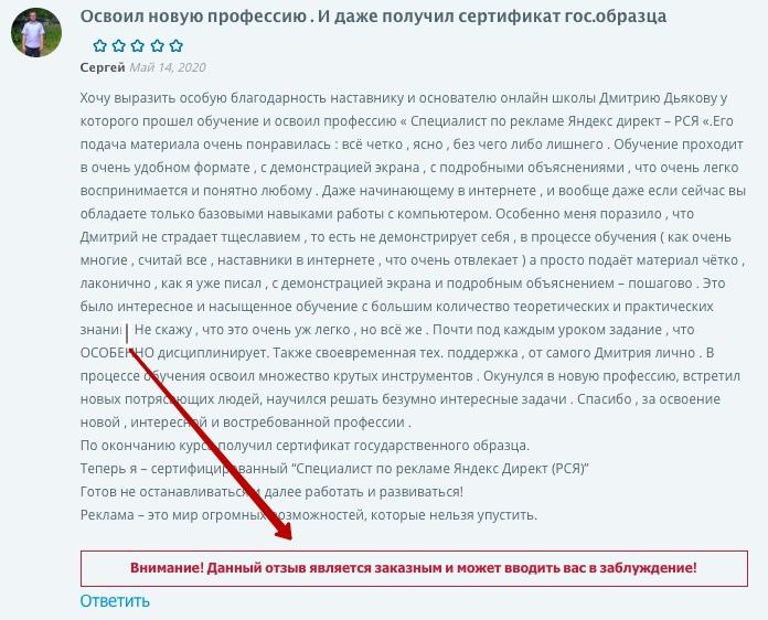 Отзыв Сергея на сайте, отмеченный, как заказной