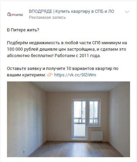 Продвижение недвижимости ВКонтакте | Антикейс