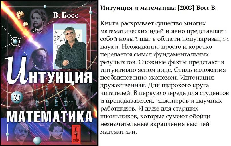 Интуиция и математика [2003] Босс В.