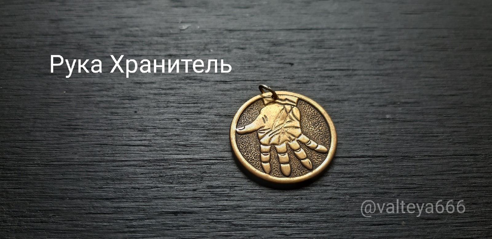 киев - Амулеты, талисманы, обереги из металла. - Страница 2 LbeUUFa_0eU