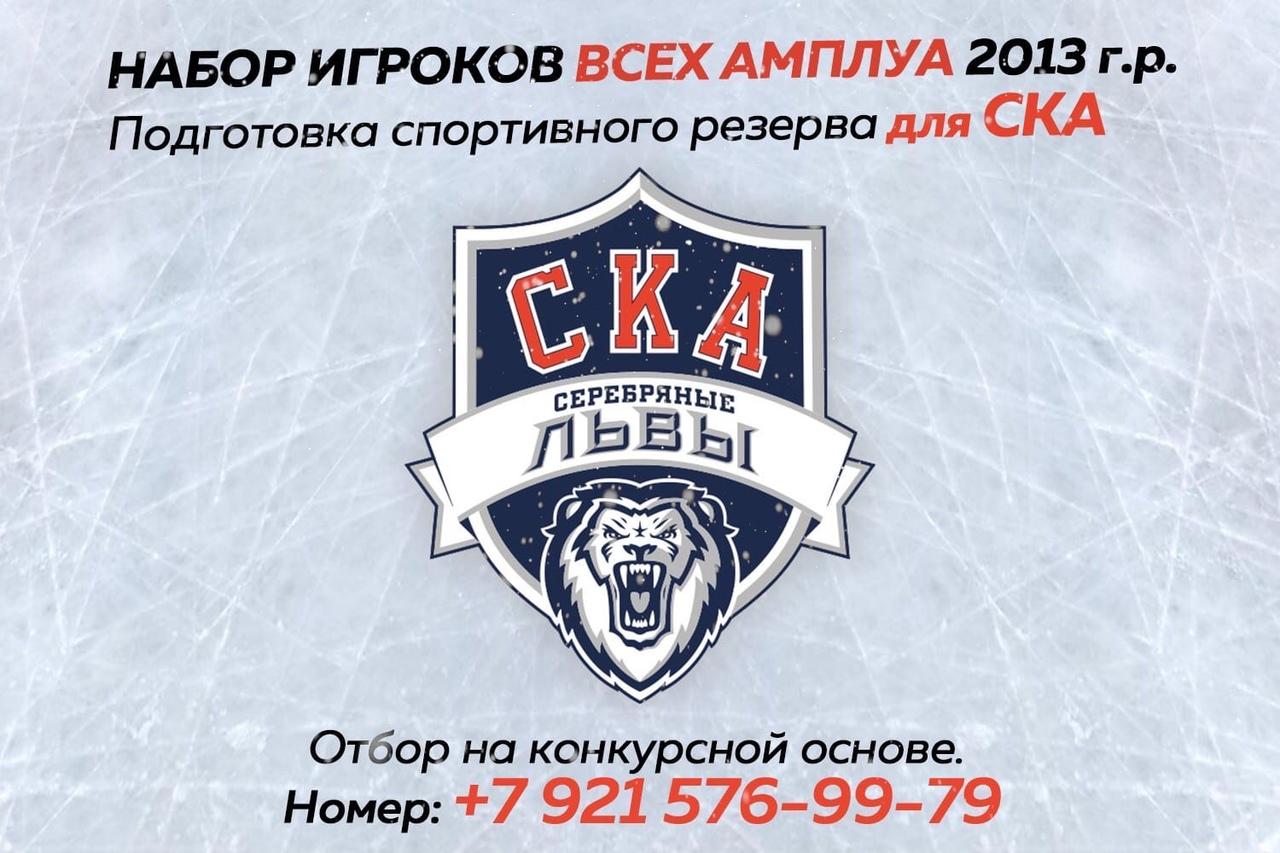 Приглашаем всех желающих пройти отбор в команду СКА-Серебряные Львы 2013 г.р.