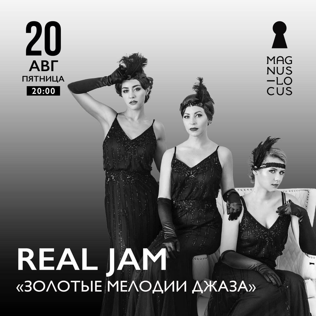 20.08 Трио Real Jam в клубе Magnus Locus!