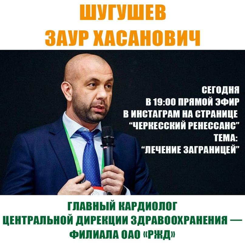 """Сегодня в 19:00 на странице """"Черкесского Ренессанса"""" в Инстаграм состоится прямо..."""