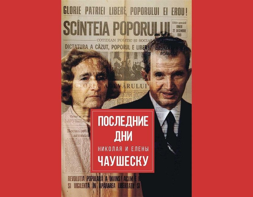 Зураб Тодуа. Последние дни Николая и Елены Чаушеску (2021)