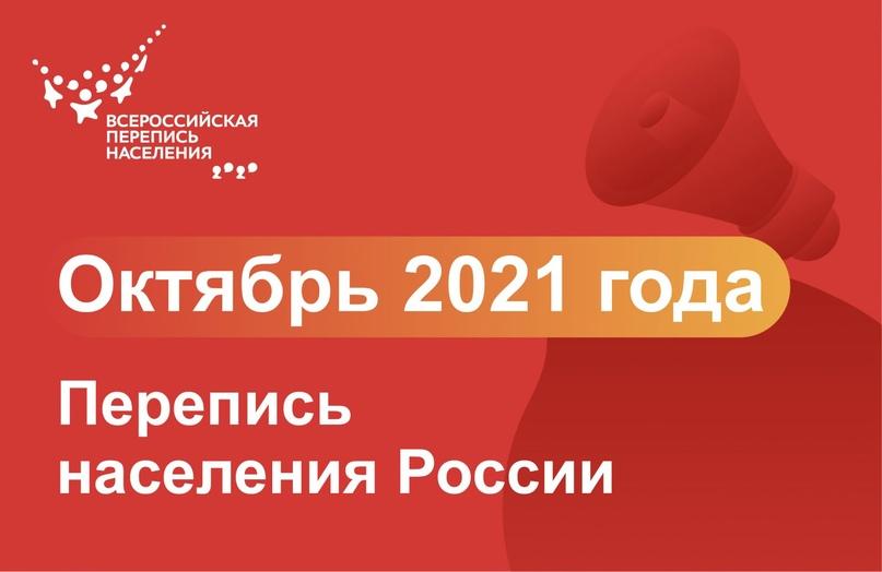 Всероссийская перепись населения пройдёт в октябре 2021 года 👨👩👧👦👨👩👧👦