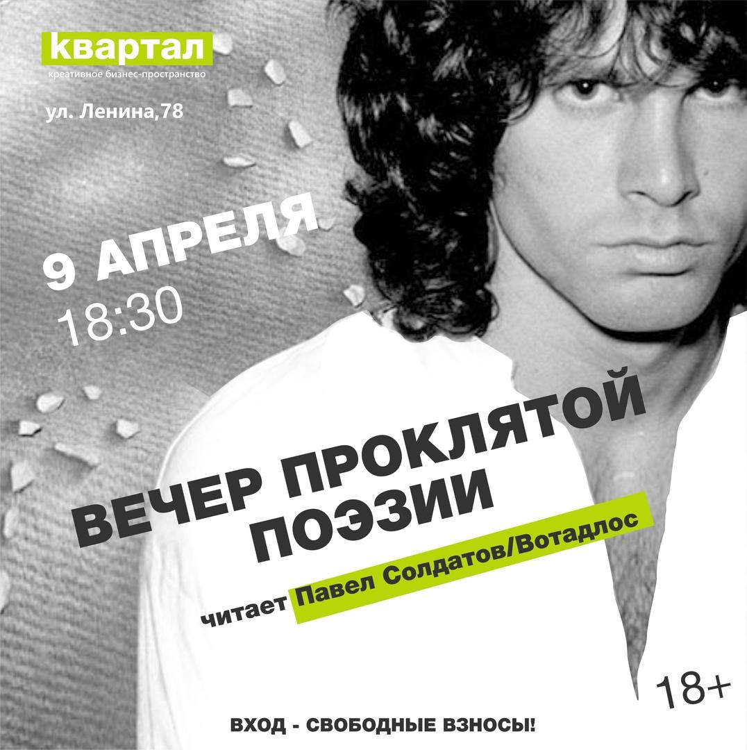 Афиша Ульяновск Вечер проклятой поэзии 9.04 Квартал
