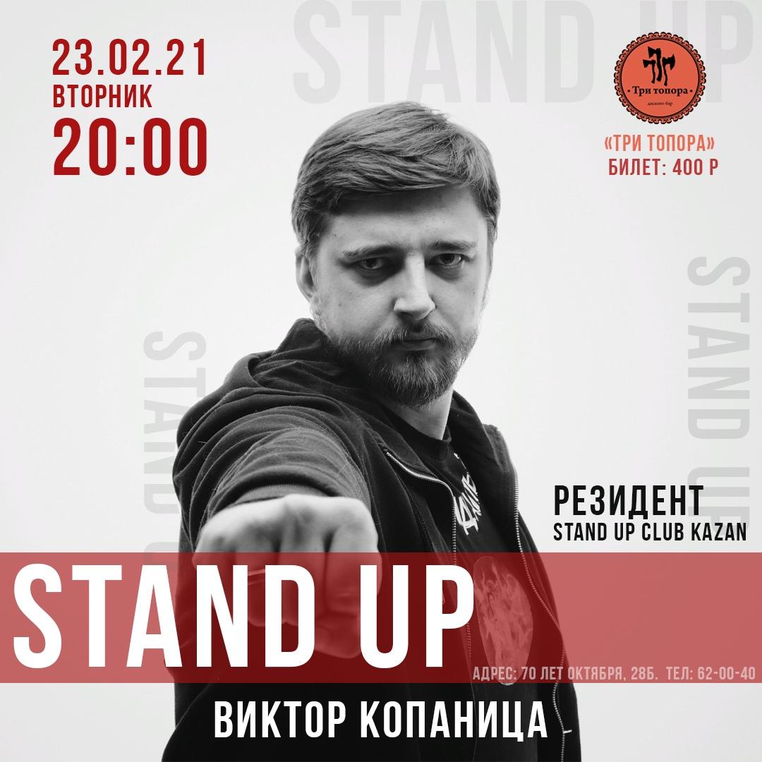 Афиша Тольятти 23.02.2021 / Stand Up Виктор Копаница