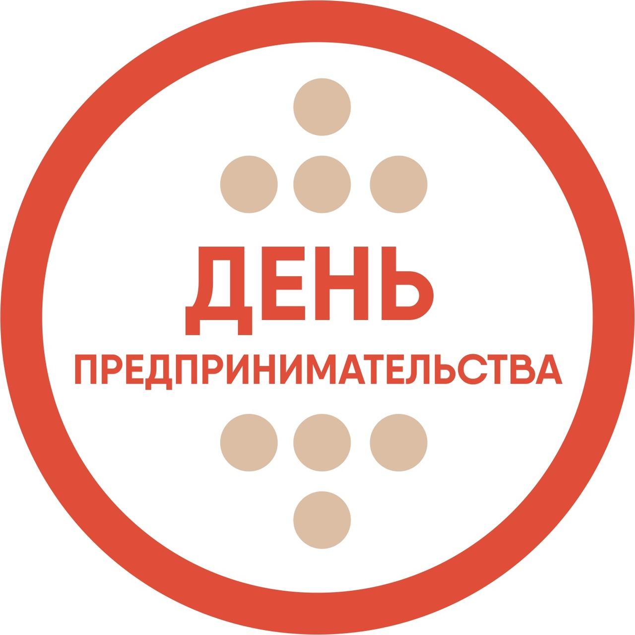 Афиша Фестиваль ДЕНЬ ПРЕДПРИНИМАТЕЛЬСТВА г.Новосибирск