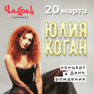 Юлия Коган фотография #29