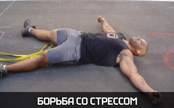 Бopьбa co cтpeccoм
