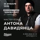 Антон Давидянц фотография #41