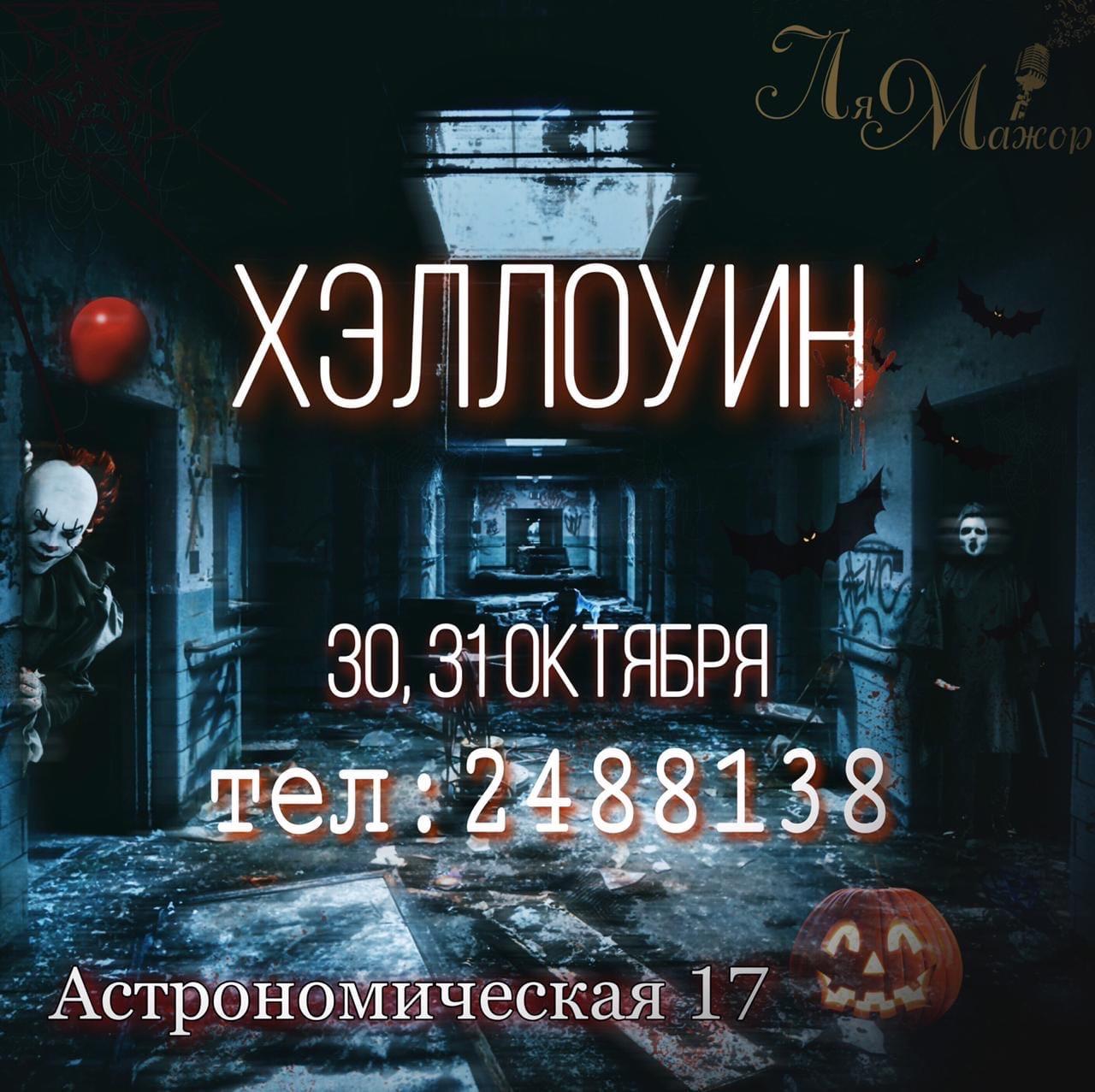Караоке-бар «Ля Мажор» - Вконтакте