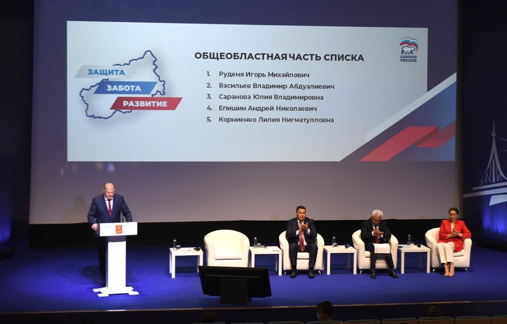 Игорь Руденя примет участие в выборах губернатора Тверской области