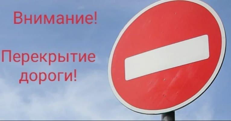 Петровчан предупреждают об ограничении движения по улице Марата и просят выбирать альтернативные пути движения автотранспорта