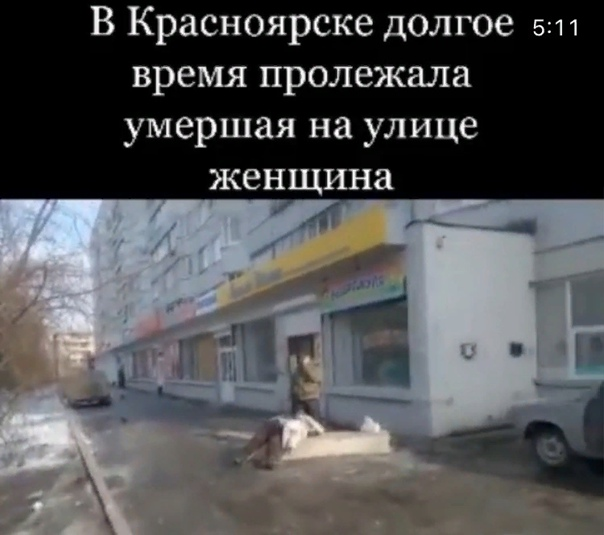В Красноярске долгое время пролежала умершая на ул...