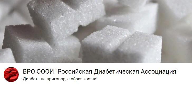 Школа сахарного диабета план занятий Нижний Новгород