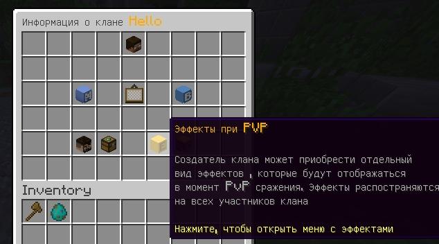 Плагин: UniversalClans (Многофункциональная система кланов с уникальными возможностями), изображение №8