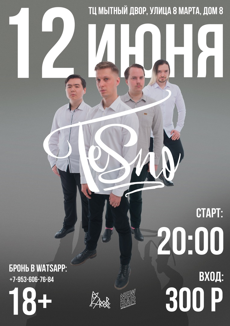 Афиша Екатеринбург 12.06 TESNO / NEW BAR