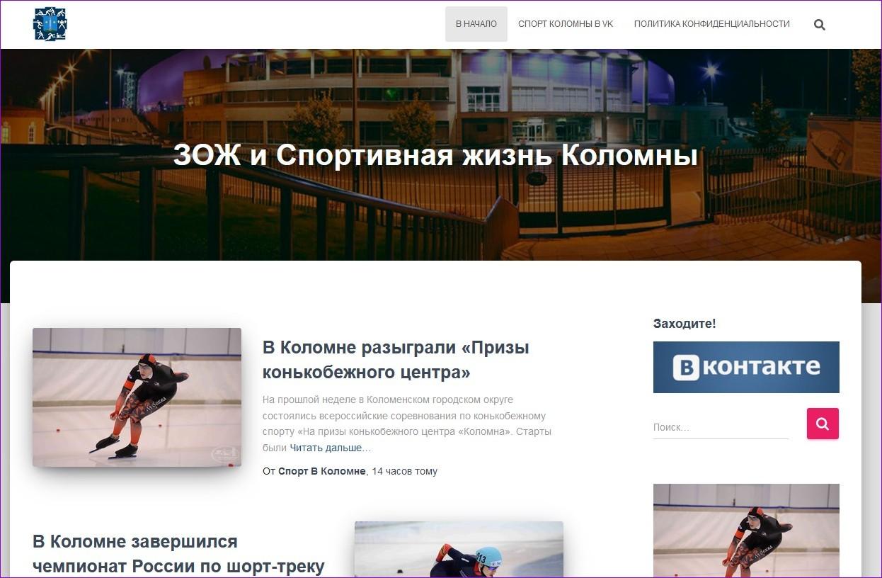 Партнёр сайта: Спорт в Коломне