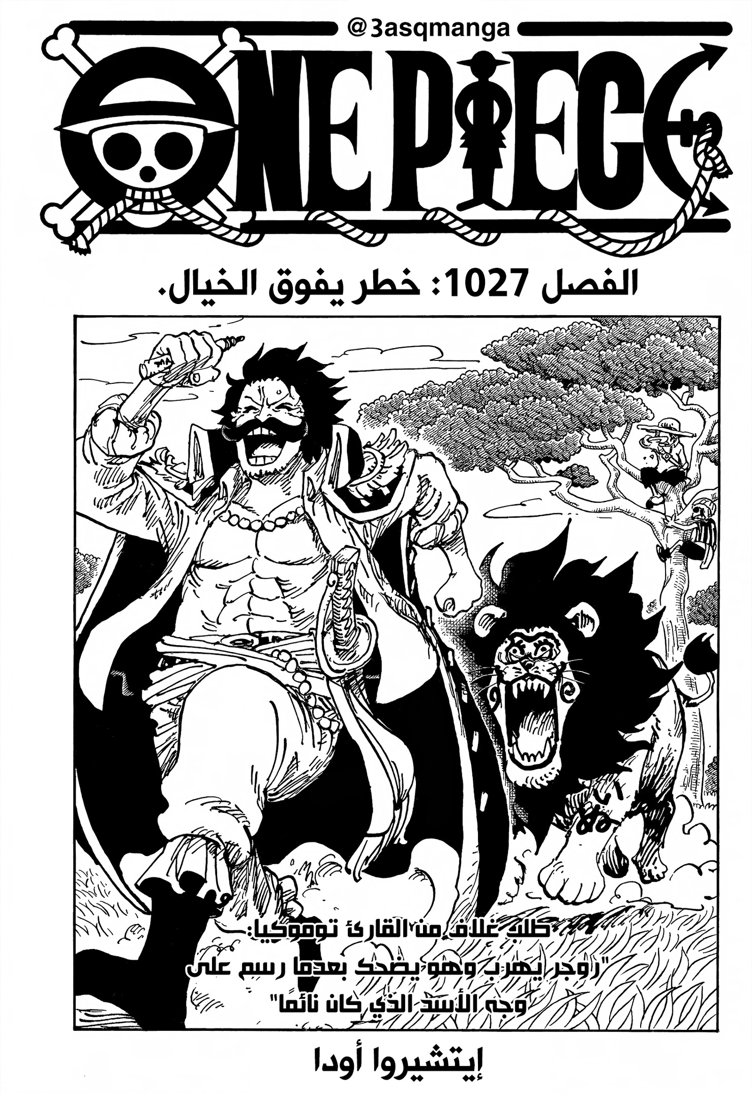 one piece arab chapter 1027, image №1
