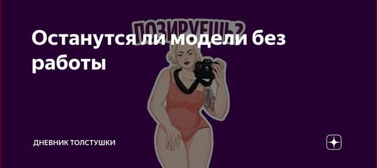 Работа девушка модель плюс в москве работа вебкам парни