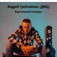 22.11 | Андрей ГрейЧайник | ДМЦ | Акустика