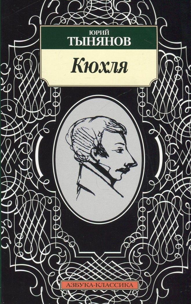 📖18 октября родился ЮРИЙ ТЫНЯНОВ – русский советский прозаик, поэт, драматург, с...
